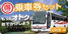 おトク・便利情報×5-1