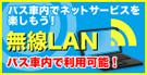 おトク・便利情報×5-4