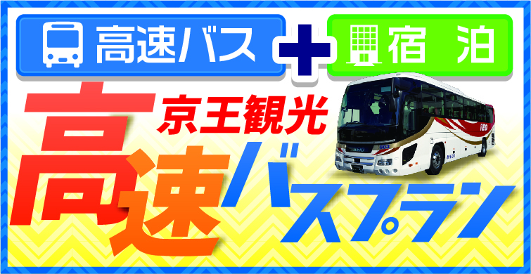 京王観光 高速バスプラン
